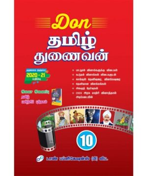 Don tamil guide