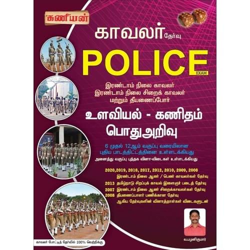 Kaniyan-Police-Book 2021